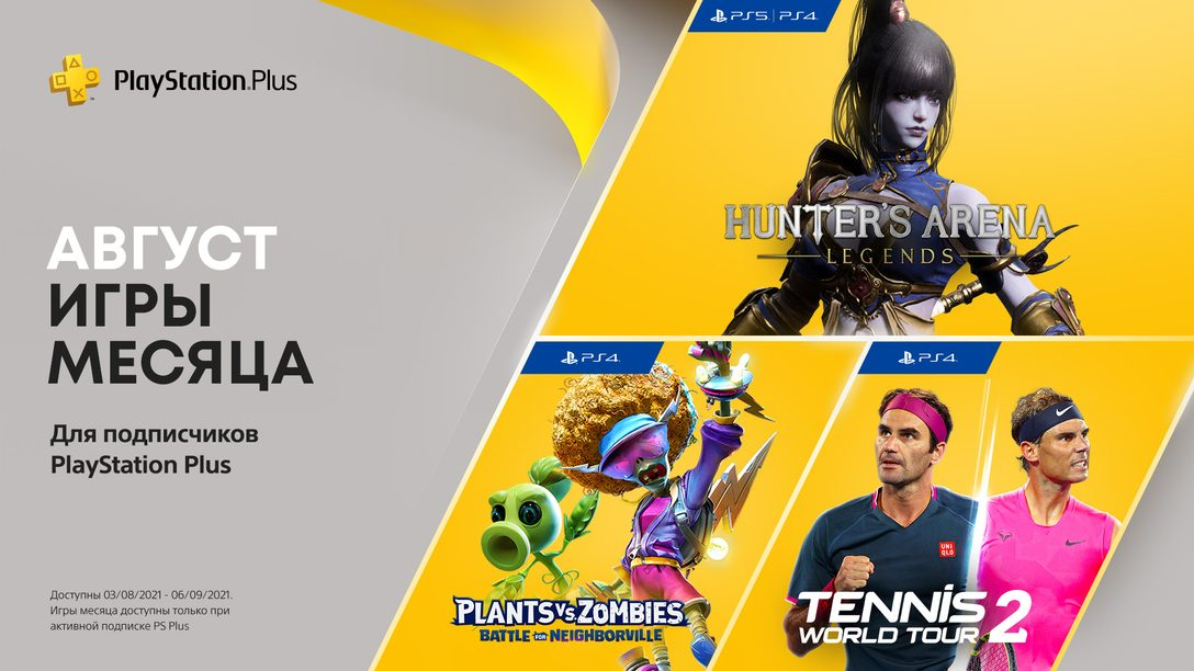 Игры PlayStation Plus в августе: Hunter's Arena: Legends, Plants vs. Zombies: Battle for Neighborville, Tennis World Tour 2