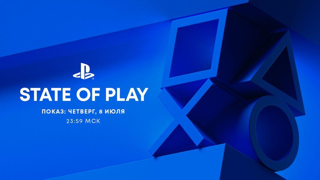 Смотрите новый выпуск State of Play в прямом эфире сегодня в 23:59 (МСК)