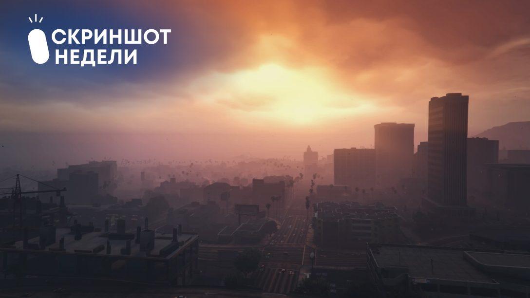 Скриншот Недели – итоги темы «Города»