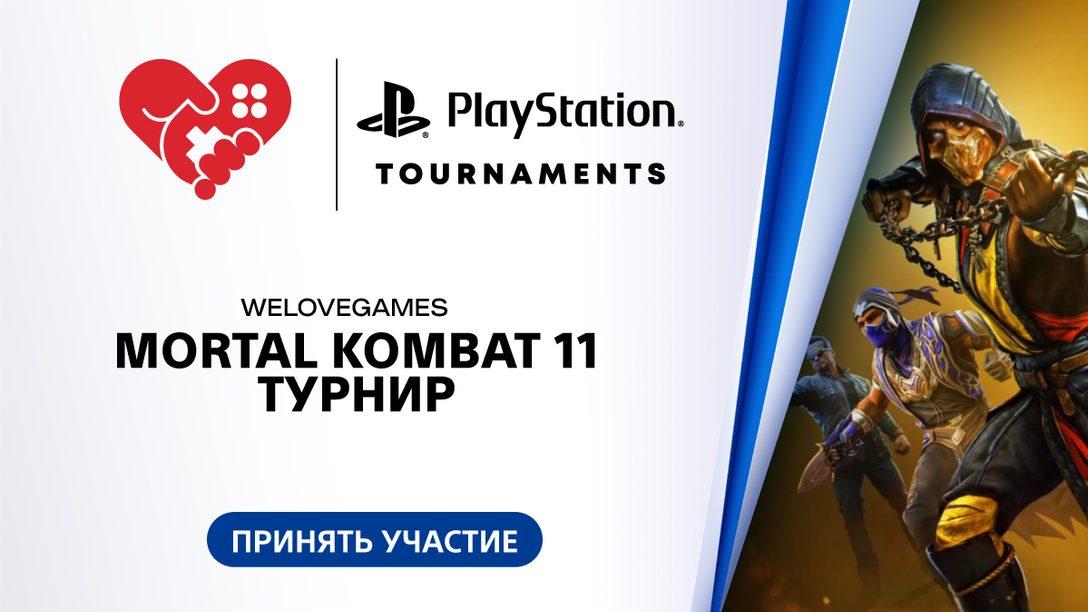 Совместный с Welovegames турнир по Mortal Kombat 11 стартует 28 июля