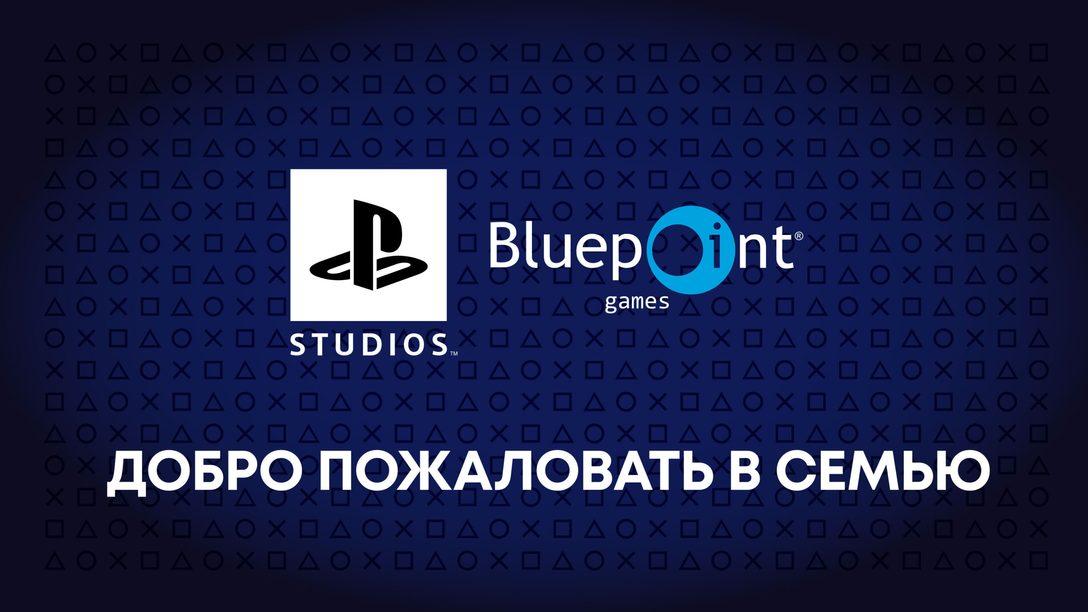 Приветствуем студию Bluepoint Games в семье PlayStation Studios