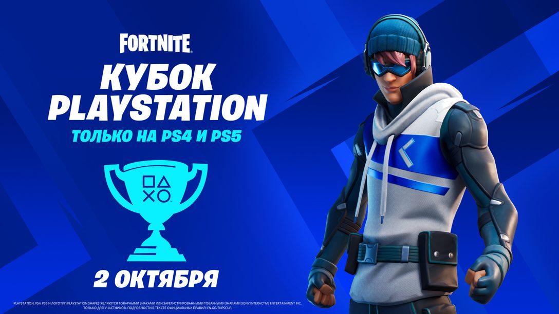 Соревнуйтесь в турнире Fortnite PlayStation Cup, чтобы заполучить свою долю призового фонда в размере 110 000 долларов США
