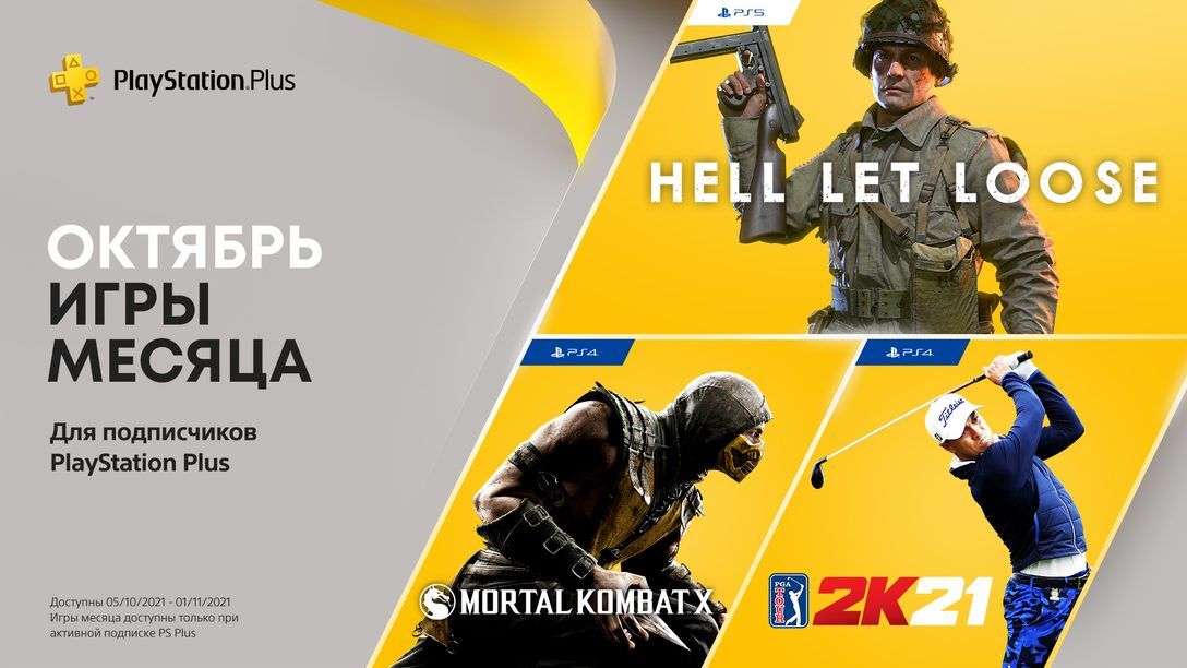 Игры PlayStation Plus в октябре: Hell Let Loose, PGA Tour 2K21, Mortal Kombat X