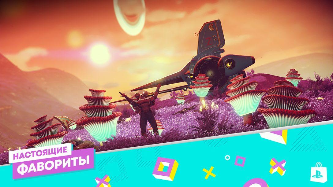 В PlayStation Store начинается акция «Настоящие фавориты»