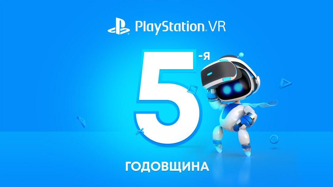 PlayStation VR пять лет!